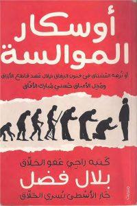 تحميل كتاب كتاب أوسكار الموالسة - بلال فضل لـِ: بلال فضل