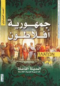 تحميل كتاب كتاب جمهورية أفلاطون - أحمد المنياوي لـِ: أحمد المنياوي
