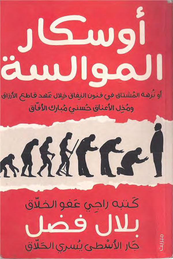 صورة كتاب أوسكار الموالسة – بلال فضل