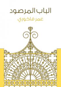 تحميل كتاب كتاب الباب المرصود - عمر فاخوري لـِ: عمر فاخوري