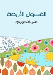 تحميل كتاب كتاب الفصول الأربعة - عمر فاخوري لـِ: عمر فاخوري
