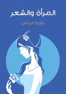تحميل كتاب كتاب المرأة والشعر - نِقولا فياض لـِ: نِقولا فياض