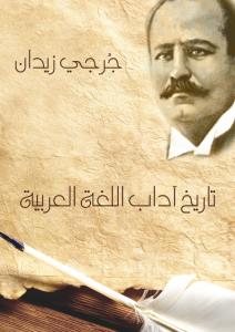 تحميل كتاب كتاب تاريخ آداب اللغة العربية - جُرجي زيدان لـِ: جُرجي زيدان