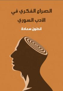 تحميل كتاب كتاب الصراع الفكري في الأدب السوري - أنطون سعادة لـِ: أنطون سعادة
