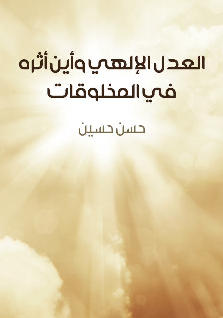 صورة كتاب العدل الإلهي وأين أثره في المخلوقات – حسن حسين