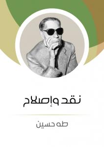 تحميل كتاب كتاب نقد وإصلاح - طه حسين لـِ: طه حسين