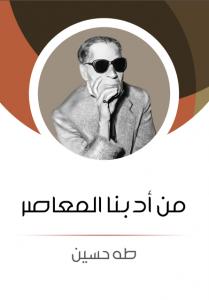 تحميل كتاب كتاب من أدبنا المعاصر - طه حسين لـِ: طه حسين