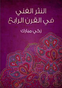 تحميل كتاب كتاب النثر الفني في القرن الرابع - زكي مبارك لـِ: زكي مبارك