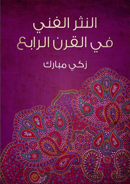 صورة كتاب النثر الفني في القرن الرابع – زكي مبارك