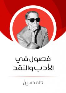 تحميل كتاب كتاب فصول في الأدب والنقد - طه حسين لـِ: طه حسين