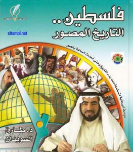 تحميل كتاب كتاب فلسطين.. التاريخ المصور - طارق السويدان لـِ: طارق السويدان