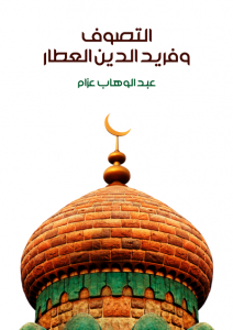 تحميل كتاب كتاب التصوف وفريد الدين العطار - عبد الوهاب عزام لـِ: عبد الوهاب عزام