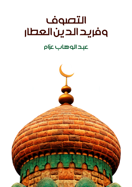 صورة كتاب التصوف وفريد الدين العطار – عبد الوهاب عزام