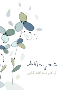 تحميل كتاب كتاب شعر حافظ - إبراهيم عبد القادر المازني لـِ: إبراهيم عبد القادر المازني