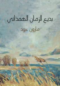 تحميل كتاب كتاب بديع الزمان الهمذاني - مارون عبود لـِ: مارون عبود