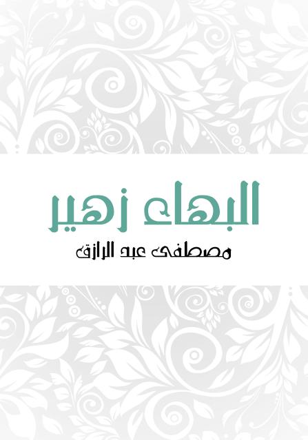 صورة كتاب البهاء زهير – مصطفى عبد الرازق