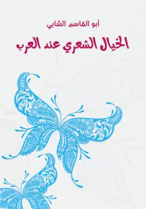 تحميل كتاب كتاب الخيال الشعري عند العرب - أبو القاسم الشابي لـِ: أبو القاسم الشابي