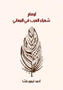 تحميل كتاب كتاب أوهام شعراء العرب في المعاني - أحمد تيمور باشا لـِ: أحمد تيمور باشا