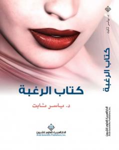تحميل كتاب كتاب الرغبة - ياسر ثابت لـِ: ياسر ثابت