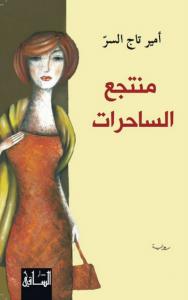 تحميل كتاب رواية منتجع الساحرات - أمير تاج السر لـِ: أمير تاج السر