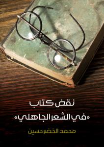 تحميل كتاب كتاب نقض كتاب (في الشعر الجاهلي) - محمد الخضر حسين لـِ: محمد الخضر حسين