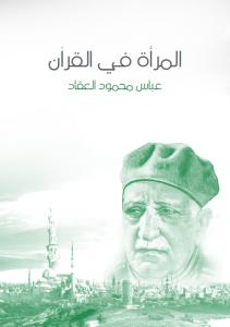 تحميل كتاب كتاب المرأة في القرآن - عباس محمود العقاد لـِ: عباس محمود العقاد