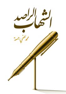 تحميل كتاب كتاب الشهاب الراصد - محمد لطفي جمعة لـِ: محمد لطفي جمعة