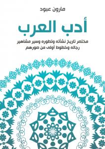 تحميل كتاب كتاب أدب العرب (مختصر تاريخ نشأته وتطوره وسير مشاهير رجاله وخطوط أولى من صورهم) - مارون عبود لـِ: مارون عبود