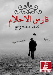 كتاب فارس الاحلام مجانا