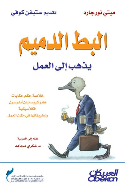 صورة كتاب البط الدميم يذهب إلى العمل – ميتي نورجارد