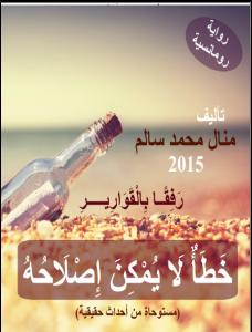 تحميل كتاب رواية خطأ لا يمكن إصلاحه (رفقًا بالقوارير) - منال محمد سالم لـِ: منال محمد سالم