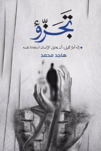 تحميل كتاب كتاب تجزؤ - هاجد محمد لـِ: هاجد محمد