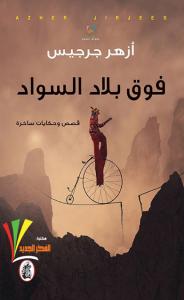 تحميل كتاب كتاب فوق بلاد السواد - أزهر جرجيس للمؤلف: أزهر جرجيس