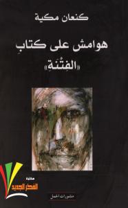تحميل كتاب كتاب هوامش على كتاب الفتنة - كنعان مكية لـِ: كنعان مكية