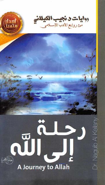 صورة رواية رحلة إلى الله (قصة الإخوان المسلمين الدامية) – نجيب الكيلاني