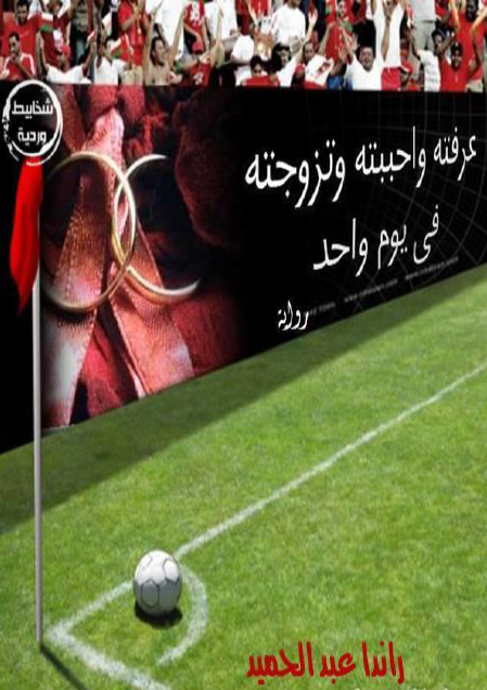 Photo of رواية عرفته وأحببته وتزوجته في يوم واحد – راندا عبد الحميد