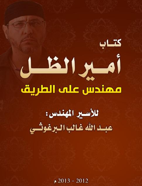 صورة رواية أمير الظل (مهندس على الطريق) – عبد الله البرغوثي
