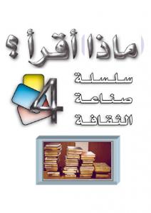 تحميل كتاب كتاب ماذا أقرأ - طارق السويدان لـِ: طارق السويدان