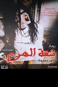 تحميل كتاب رواية شقة الهرم - تامر عطوة لـِ: تامر عطوة