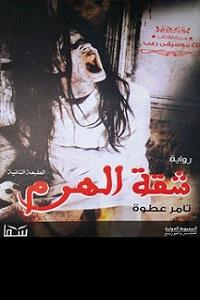 صورة رواية شقة الهرم – تامر عطوة