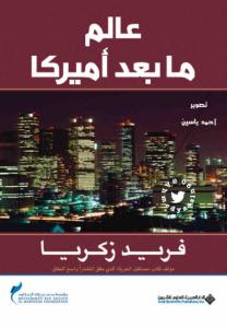 عالم ما بعد نهاية امريكا بالعربي pdf