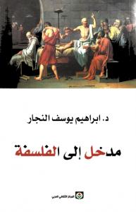 تحميل كتاب كتاب مدخل إلى الفلسفة - إبراهيم يوسف النجار لـِ: إبراهيم يوسف النجار