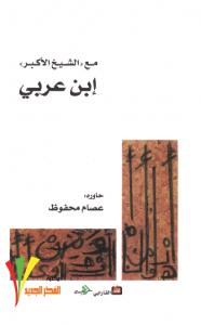 تحميل كتاب كتاب مع الشيخ الأكبر إبن عربي - عصام محفوظ لـِ: عصام محفوظ