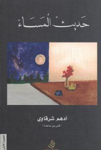 تحميل كتاب كتاب حديث المساء - أدهم الشرقاوي لـِ: أدهم الشرقاوي