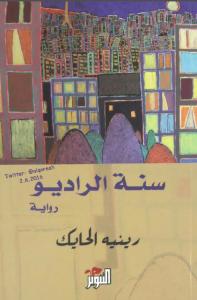 تحميل كتاب رواية سنة الراديو - رينيه الحايك لـِ: رينيه الحايك