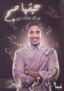 كتاب عيشها صح