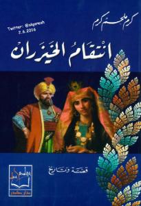 تحميل كتاب رواية انتقام الخيزران - كرم ملحم كرم لـِ: كرم ملحم كرم