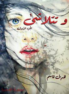 تحميل كتاب كتاب وتتلاشى - هديل قاسم للمؤلف: هديل قاسم