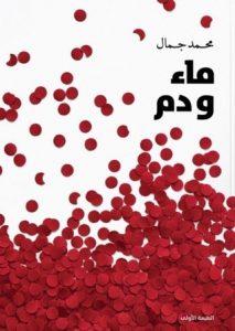 تحميل كتاب كتاب ماء ودم - محمد جمال لـِ: محمد جمال