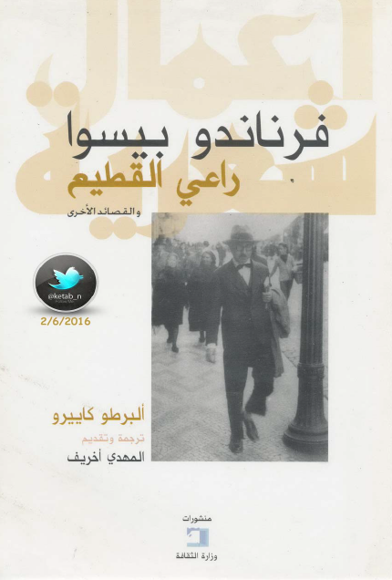صورة كتاب راعي القطيع والقصائد الأخرى .. ألبرطو كاييرو – فرناندو بيسوا